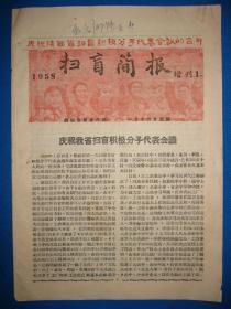 1958年1月16日扫盲简报 增刊号 庆祝扫盲代表会议