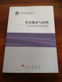 科学发展主题案例: 社会服务与管理