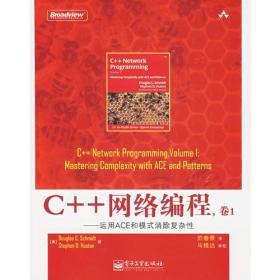C++网络编程.卷1-运用ACE和模式消除复杂性