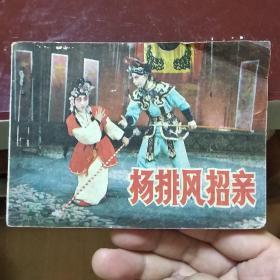 戏剧连环画:杨排风招亲