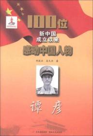 100位新中国成立以来感动中国人物:谭彦
