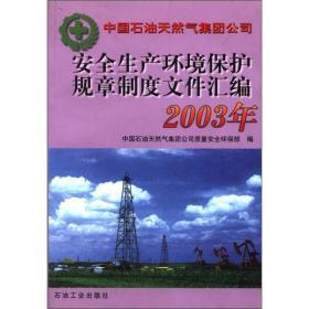安全生产环境保护规章制度文件汇编(2003年)