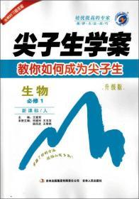 梓耕书系:尖子生学案 生物(必修1 新课标人 升级版)