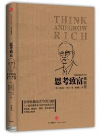 思考致富(典藏版)