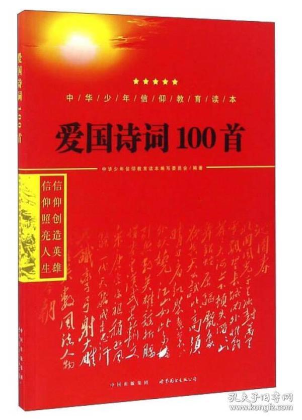 爱国诗词100首:中华少年信仰教育读本
