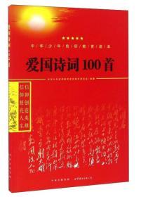 爱国诗词100首/中华少年信仰教育读本