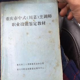 重庆市中式川菜烹调师职业技能鉴定教材上下册