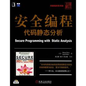 安全编程代码静态分析