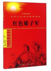 红色娘子军/中华少年信仰教育读本
