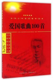 中华少年信仰教育读本:爱国歌曲100首(双色)