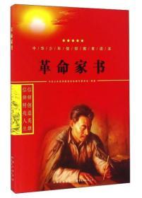 革命家书/中华少年信仰教育读本