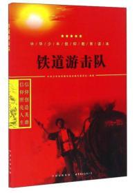 铁道游击队/中华少年信仰教育读本