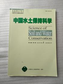 中国水土保持科学2018年2月 第十六卷 第一期