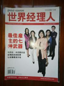 世界经理人(2008年9月期)