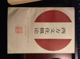 西方文化概论(中外比较文化教学丛书)