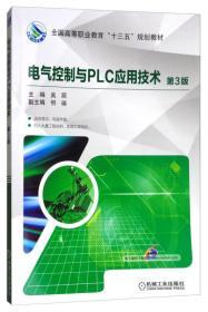 电气控制与PLC应用技术 第3版(职业教材)
