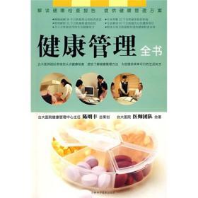 健康管理全书