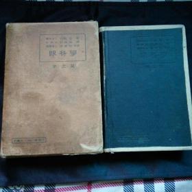 眼科学 全 第三版 昭和12年出版 彩图精装本