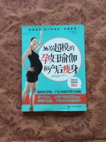 36岁超模的孕妇瑜伽和产后瘦身