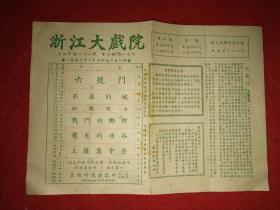 1953年,浙江大戏院戏单一份——片名:六虎门、不屈的城、战斗的青春、魔鬼的峡谷、上饶集中营等