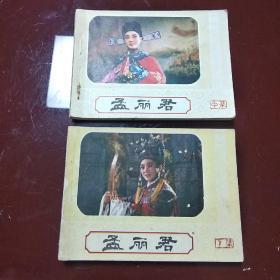 戏剧连环画:孟丽君(中下)