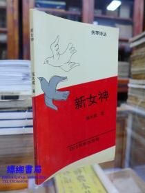 新女神—张大成著【签名书】 1993年一版一印1000册