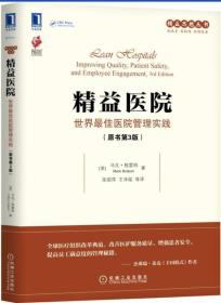 精益医院:世界最佳医院管理实践(原书第3版)