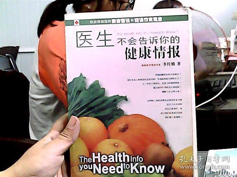医生不会告诉你的健康情报