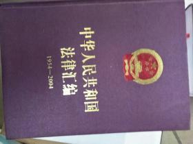 中华人民共和国法律汇编1954-2004(含光盘)