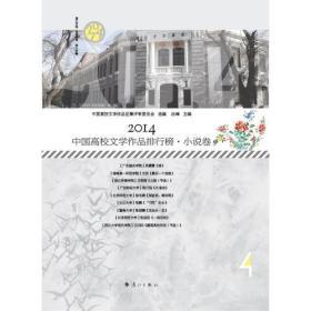 2014中国高校文学作品排行榜:小说卷