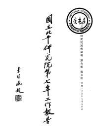 【复印件】国立北平研究院院务汇报-1934年版--北平研究院院务汇报