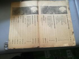 东方杂志 第三十七卷 第一号 民国19年