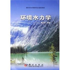 环境水力学浙江省高等教育重点建设教材 董志勇 科学出版社 9787030170545