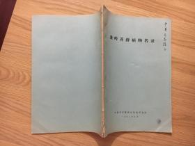 秦岭苔藓植物名录