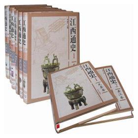 江西通史(精装 全十一卷 新版)
