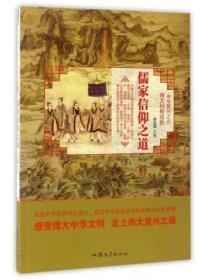 中华复兴之光.伟大科教成就--儒家信仰之道(四色)