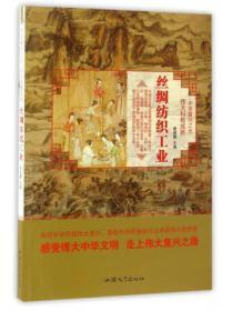 中华复兴之光 伟大科教成就--丝绸纺织工业(四色)