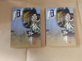 缅怀金庸绝版广州版金庸武侠小说名著《飞狐外传》+《雪山飞狐》(全三册)