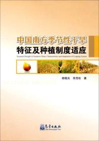中国南方季节性干旱特征及种植制度适应