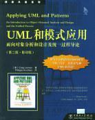 UML和模式应用:面向对象分析和设计及统一过程导论