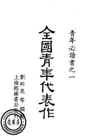 全国青年代表作-1936年版-(复印本)-青年必读书