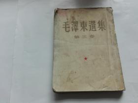 毛泽东选集第三卷(1953年版)一版一印