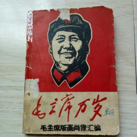 《毛主席万岁--毛主席版画肖像汇编》1968年成都工人革命造反兵团《井冈山之声》编印