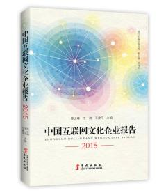 中国互联网文化企业报告2015 陈少峰,王鸿,王建平 华文出版社
