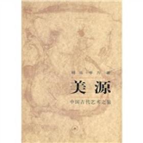 美源----中国古代艺术之旅