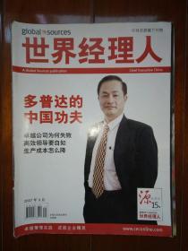 世界经理人(2007年9月期)
