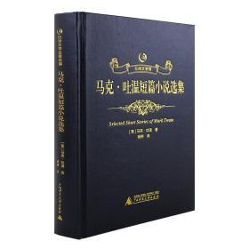 众阅文学馆(精装)-马克吐温短篇小说选集