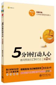 保证正版 5分钟打动人心:善用赞美的13种方法(第2版) 鞠远华 北京大学出版社