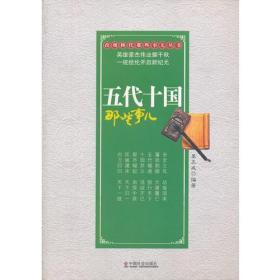 正版 五代十国那些事儿 姜正成著 中国社会出版社