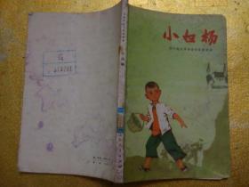 小白杨 儿童革命斗争故事集
